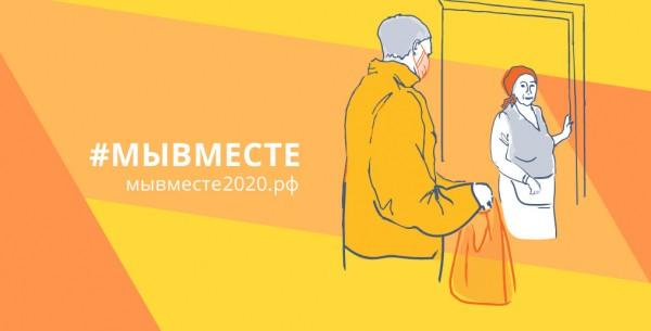 В России проходит акция #МыВместе против коронавируса